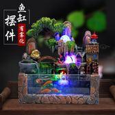 假山流水噴泉家居風水輪裝飾工藝品玻璃魚缸喬遷開業禮品招財擺件 MKS免運