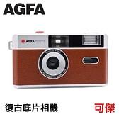 AGFA 德國愛克發 PHOTO 底片相機 傻瓜相機 傳統膠捲 相機 復古風格 棕色 熱銷商品 可重覆用 送電池
