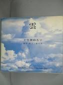 【書寶二手書T8/攝影_LDM】雲─天空裡的名字_遊丕若