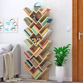 書櫃 兒童樹形書架置物架簡約現代創意兒童書架儲物架客廳臥室簡易書架落地igo 維科特3C