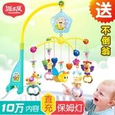 床鈴新生嬰兒寶寶床鈴0-1歲3-6-12個月玩具音樂旋轉男女孩搖鈴【快速出貨八折下殺】