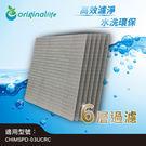 免耗材可水洗清淨機濾網《適用3M清淨機:CHIMSPD-03UCRC,03UCF》【OriginalLife】取代活性碳
