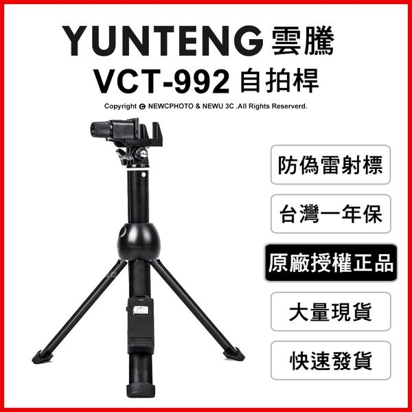 YUNTENG 雲騰 VCT-992 藍芽手機平板 三腳架自拍桿 自拍器 直播★ 薪創數位