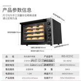 風爐商用烤箱熱風爐電烤箱大容量家用私房烘焙蛋糕多功能 每日特惠NMS