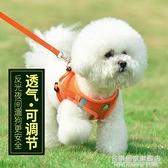 背心式狗狗牽引繩泰迪小型犬比熊博美胸背帶小狗幼犬遛狗繩狗鏈子 名購居家