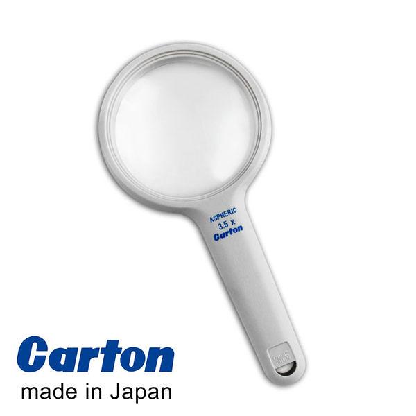 高CP值 店長推薦【日本 Carton】3.5x/65mm 日本製非球面手持型放大鏡 R2732
