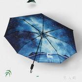 雨傘女折疊小清新晴雨兩用太陽傘遮陽傘防曬防紫外線 zm6606『男人範』