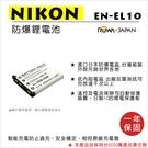 ROWA 樂華 FOR NIKON EN-EL10 ENEL10 (Li42B) 電池 原廠充電器可用 全新 保固一年 S520 S600 S700