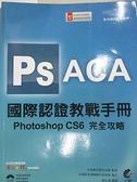 【書寶二手書T7/電腦_EK5】ACA國際認證教戰手冊:Photoshop CS6完全攻略_趙文鴻