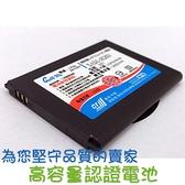 【GT高容量商檢局認證】適用三星 Core Plus G350 B150AC 1650MAH 手機 電池 鋰電池