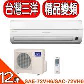 SANLUX台灣三洋【SAE-72VH6/SAC-72VH6】《變頻》+《冷暖》分離式冷氣