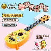 小黃鴨尤克里里兒童仿真吉他可彈奏幼兒樂器早教音樂玩具 YXS 瑪麗蓮安
