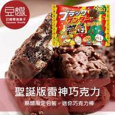 【豆嫂】日本零食 雷神巧克力袋裝(聖誕包裝新上市)
