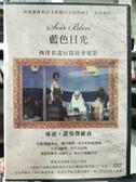挖寶二手片-P08-190-正版DVD-日片【三面記事】-吉川日乃 武田真治(直購價)