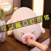 兔子玩偶小豬毛絨玩具趴趴豬睡覺抱枕娃娃兔子玩偶可愛萌韓國搞怪女生禮物【好康八折】