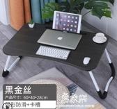 折疊桌椅床上小桌子臥室坐地可以折疊多功能筆記本電腦上鋪大學生用 易家樂