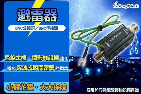 監視器 接地型 BNC接頭避雷器 防電擊突波 接續監視器 攝影機 監控主機 全新品 台灣安防
