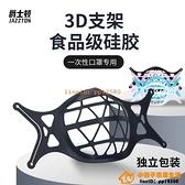 3個裝 新款一次性口罩支架硅膠內襯托墊3D立體防悶神器防沾口紅支撐架【小桃子】