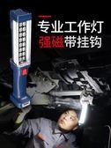 手電筒 工作燈 汽修維修LED磁鐵修車汽車超亮強光充電檢修機修照明手電筒