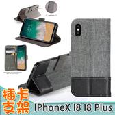 蘋果 iPhone8 Plus iPhone7 Plus iPhone6s iPhoneX 手機皮套 插卡 皮套 支架 內軟殼 全包 質感撞色系列