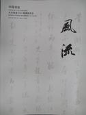 【書寶二手書T8/收藏_ZKX】北京銀座2019春季拍賣會_中國書法_2019/6/5