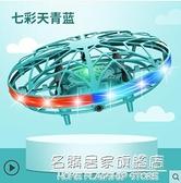 UFO感應飛行器遙控飛機四軸無人機小型智能懸浮飛碟兒童玩具男孩 名購館品