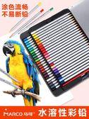 馬可彩鉛72色水溶性彩鉛專業彩色鉛筆畫筆36色48色24色鐵盒手繪套裝美術用品