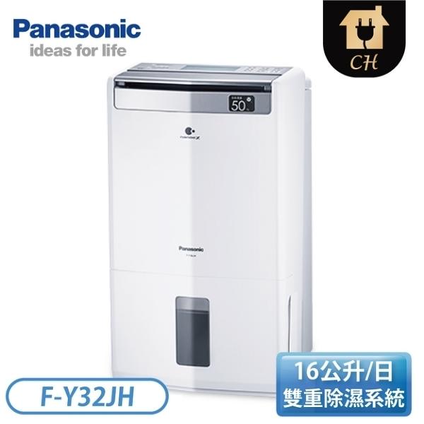 Panasonic 國際牌 16公升 W-HEXS雙重清淨除濕機 F-Y32JH