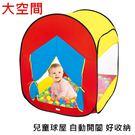 大空間 球屋 海洋球屋 遊戲間 帳篷 小帳篷 蚊帳 玩具間(可另加購彩球) 盒裝出貨【塔克】