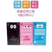 免運【用昕】吸護日用口罩 4盒(200入)(約17.5*9.5cm)/衛生口罩/口罩