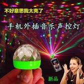 星空燈 滿天星空投影玩具發光車載手機USB浪漫友誼生日氣氛聲控七彩燈 - 古梵希
