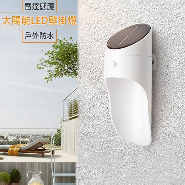 戶外太陽能LED壁燈 壁掛燈 雷達感應燈 太陽能壁燈 人體感應燈 戶外防水照明 景觀燈