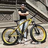 幽馬越野單車沙灘雪地車4.0超寬大輪胎山地自行車男女式學生變速  【快速出貨】