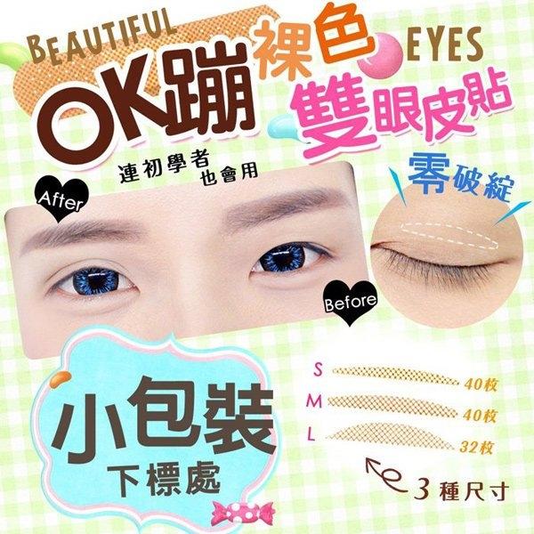 ●魅力十足● 睫老闆 OK蹦裸色隱形雙眼皮貼-S號40枚、M號40枚、L號32枚 贈Y字棒~超自然不反光