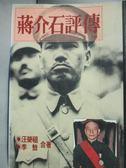 【書寶二手書T1/傳記_KQY】蔣介石評傳(下冊)_江榮祖
