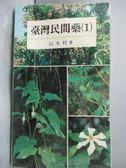 【書寶二手書T2/動植物_HSK】臺灣民間藥(1)_高木村