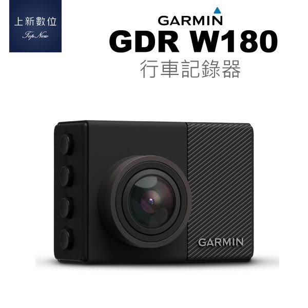 贈TF16G記憶卡【台南-上新】Garmin GDR W180 行車紀錄器 超廣角 語音聲控 2吋螢幕 ★公司貨 GDR-W180