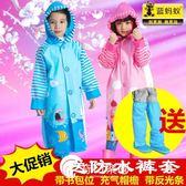 兒童雨衣幼兒園寶寶雨披小孩學生男童女童環保雨衣帶書包位-奇幻樂園