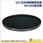 STC ND1000 減光鏡 58mm 紅外線 阻隔 零色偏 公司貨 IR-CUT ND1000 Filter 無色
