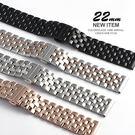 完全計時手錶館│進口精緻拋光錶帶 霧亮面質感混搭 實心316L鋼帶/不鏽鋼  5珠多色 22mm