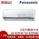 *新家電錧*【Panasonic國際CS-K22FA2+CS-K22FHA2】 K系列變頻冷暖冷氣