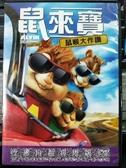 挖寶二手片-B02-153-正版DVD-電影【鼠來寶:鼠喉大作讚】-(直購價)