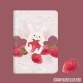 蘋果ipad2018保護套air2筆槽3草莓兔新款10.2平板電腦pro10.5 中秋節全館免運