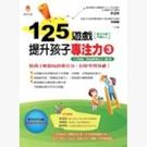125遊戲,提升孩子專注力3【城邦讀書花園】