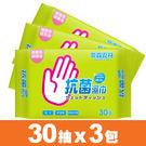 奈森克林 純水抗菌濕紙巾30抽x3包組