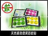 天然長效微笑表情驅蚊貼/嬰幼兒防蚊貼 (1組6入)