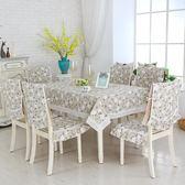 餐桌布椅套椅墊套裝臺布椅子套罩茶幾桌布布藝小清新簡約現代家用 居享優品