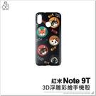 紅米Note 9T 3D浮雕彩繪手機殼 保護殼 保護套 防摔殼