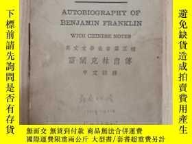 二手書博民逛書店1949年6月第4版罕見英文文學業書第五種 富蘭林克自傳(全一冊) 32開平裝Y3142 BEN