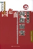二手書博民逛書店 《China Merchants Bank changed because of you》 R2Y ISBN:9787300067179